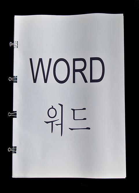 Word / 워드 Cover Matthijs Matt van Leeuwen Joseph Han